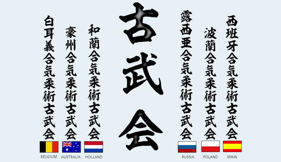 Kobukai-International-flags-2018