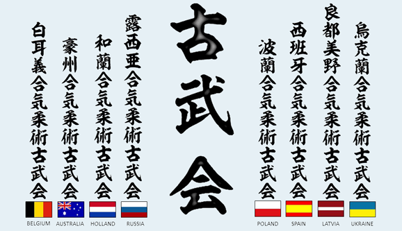 Kobukai-International-flags